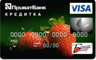 Как получить кредитную карту приватбанка