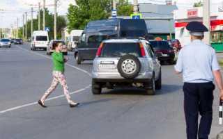 Как оплатить штраф пешеходу