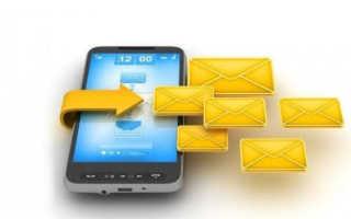 Сбербанк Онлайн Как Отключить Смс Оповещение