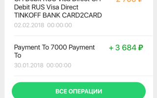 Что означает payment to в сбербанк онлайн