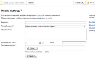 Как Вернуть Яндекс Деньги
