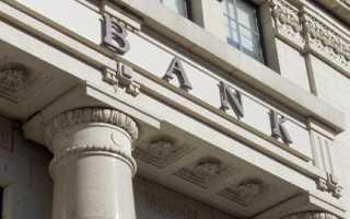 Банки что это