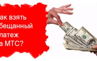 Как Подключить Доверительный Платеж На Мтс