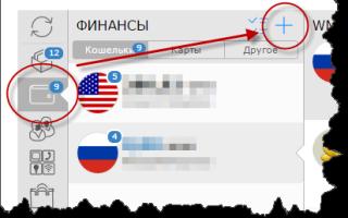 Как открыть рублевый кошелек в вебмани