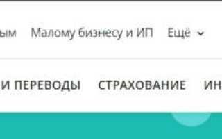 Как подключить онлайн банк сбербанка через интернет