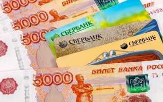 Как положить деньги на карту сбербанка
