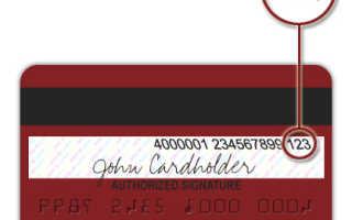Где код безопасности на карте visa сбербанк