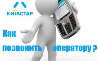 Как Связать С Оператором Киевстар