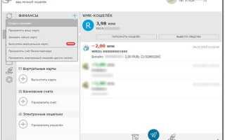 Как получить вебмани кошелек