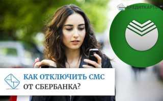 Как отключить sms оповещения сбербанк
