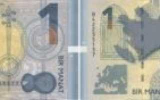 Какие Деньги В Азербайджане