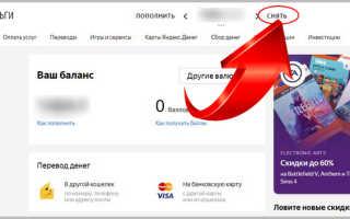 Где Можно Снять Деньги С Яндекс Кошелька