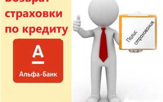 Альфа Банк Как Вернуть Деньги За Страховку