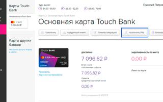 Как закрыть карту touch bank