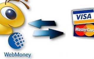 Как вывести деньги с webmoney на карту