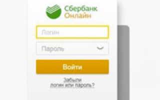 Как зарегистрировать карту сбербанк онлайн