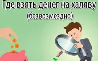Где Взять 3 Тысячи Рублей Срочно