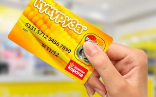 Как снять наличные с кукурузы без комиссии