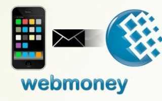 Как с телефона перевести деньги на вебмани