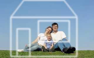 Как молодой семье приобрести жилье