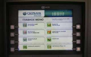Как снять деньги из банкомата