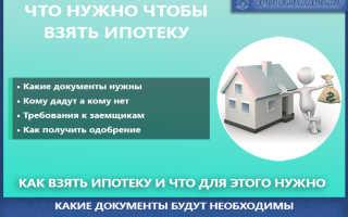 Что нужно для получения ипотеки на жилье
