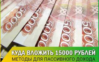 Куда вложить 15000 рублей