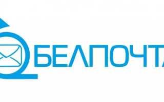 Как отправить деньги из беларуси в россию
