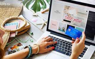 Как купить в интернет магазине