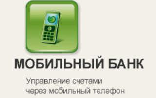 Как отключить полный пакет мобильный банк сбербанк