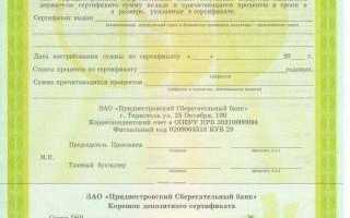 Что такое депозитный сертификат
