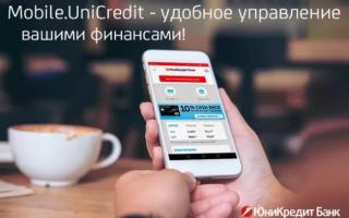 Как подключить мобильный банк юникредит через интернет