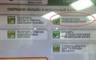 Как поменять номер телефона в мобильном банке