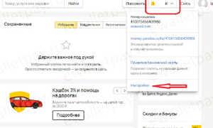 Как Сменить Номер Телефона В Яндекс Деньги