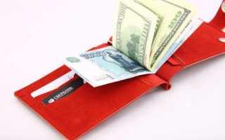 Какой кошелек притягивает деньги по знаку зодиака