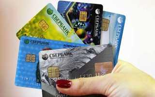 Кредитная Карта Сбербанк Как Получить