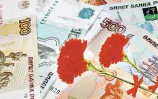 Какие выплаты положены при смерти пенсионера инвалида