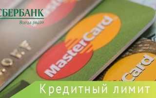 Как увеличить кредит на карте сбербанка