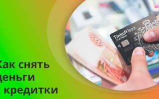 Как Снять Наличные С Кредитной Карты