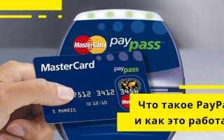 Paypass что это такое