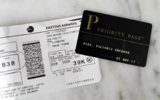 Priority Pass Списки Аэропортов Где Действует Карта