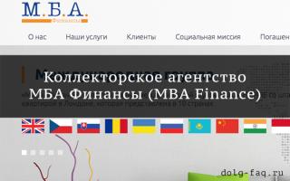 Мва финансы коллекторское агентство отзывы юристов