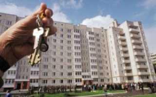Как получить жильё от государства бесплатно