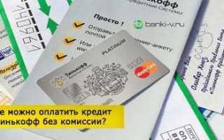 Где оплатить кредит тинькофф банка без комиссии