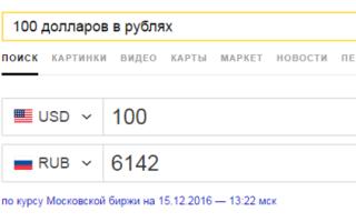 Как Из Доллара Перевести В Рубли