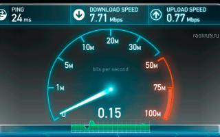 В чем измеряется скорость интернет соединения