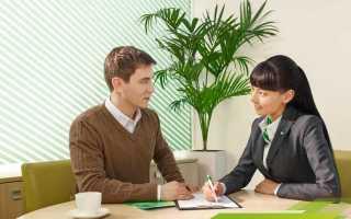 Как узнать задолженность в сбербанке