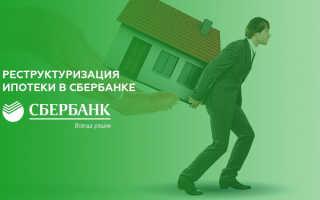 Что Такое Реструктуризация Ипотеки В Сбербанке
