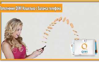 Как пополнить киви с баланса телефона
